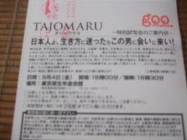 2009_0828当選0010.JPG