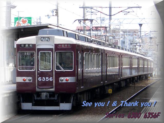 さようなら 阪急6300系