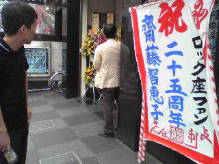 ロック座・斉藤ママへ花