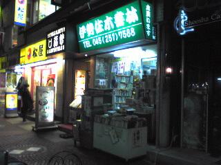 伊勢佐木書林閉店前1