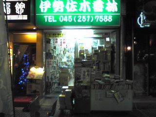 伊勢佐木書林閉店前2
