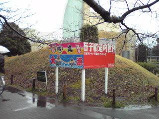 府中市美術館・石子順造看板