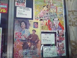 したコメ2010・浅草中映劇場ポスター