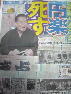 日刊スポーツ2009.10.31