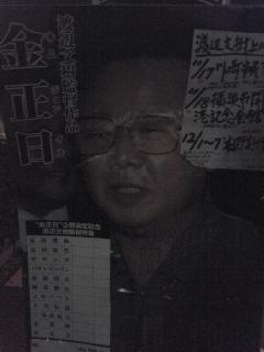 渡辺文樹「金正日」ポスター
