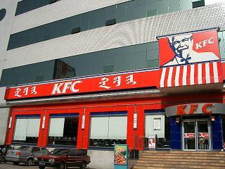 フフホト KFC