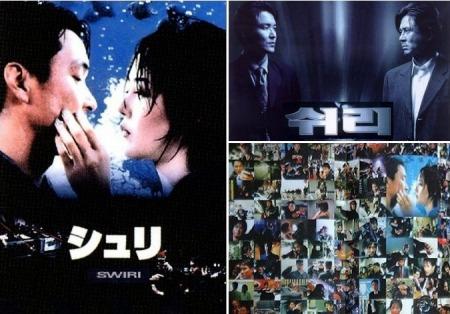 シュリ 韓国 映画