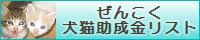 cat3助成金リスト.png