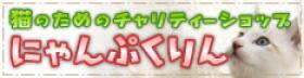にゃんぷくりんバナー.jpg