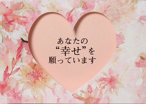【真】の【幸せ】に【入る】-500