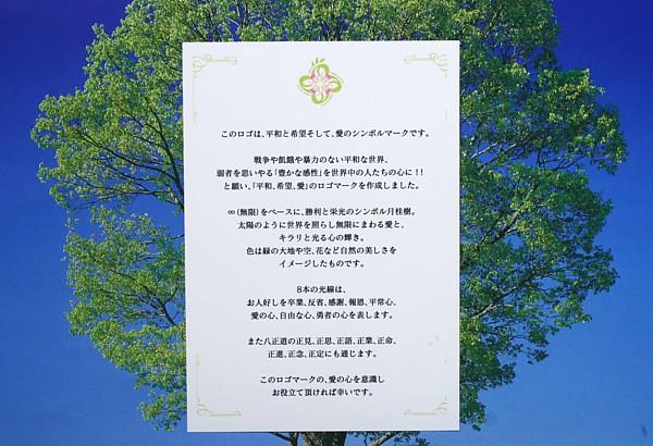 「愛と平和と希望」のロゴ・シール・メッセージカード