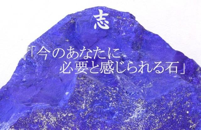 ラピスラズリ(今のあなたに必要と感じられる石)