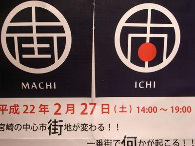 100227machiichi.jpg