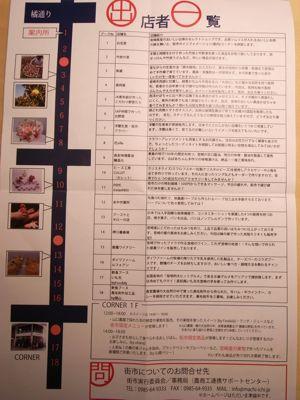 100227machiichi2.jpg