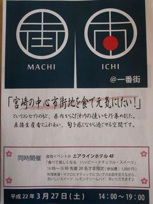 100331machi.jpg