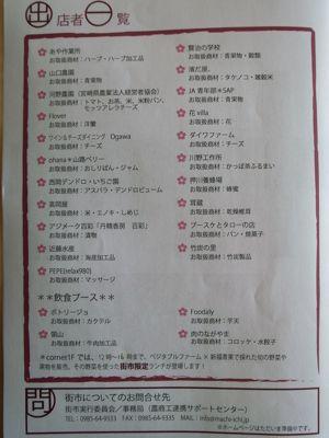 100331machi2.jpg