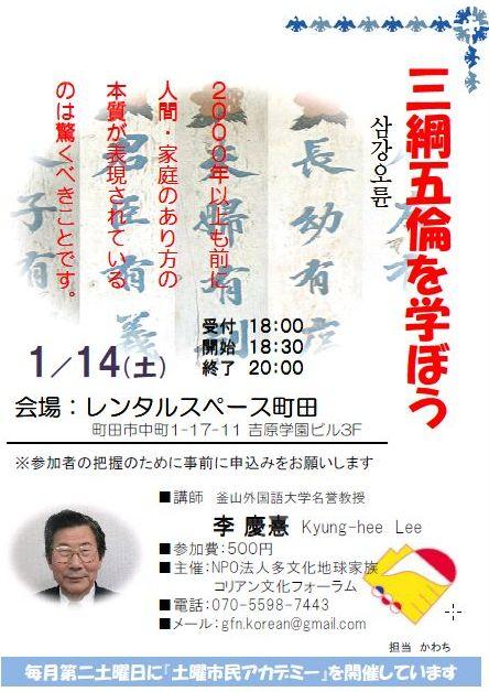土曜市民アカデミー ブログ.JPG