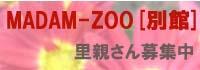 MADAM-ZOO別館バナー