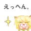 シア(えっへん)