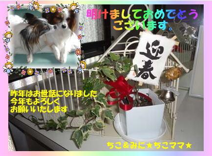 2011年賀☆ちこママ☆さん