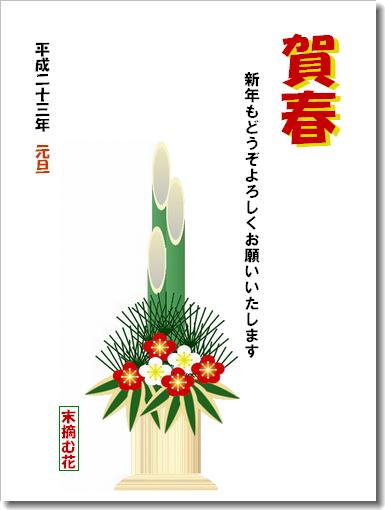 2011年賀末摘む花さん