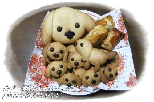 リッキー型クッキー&チョコパイ