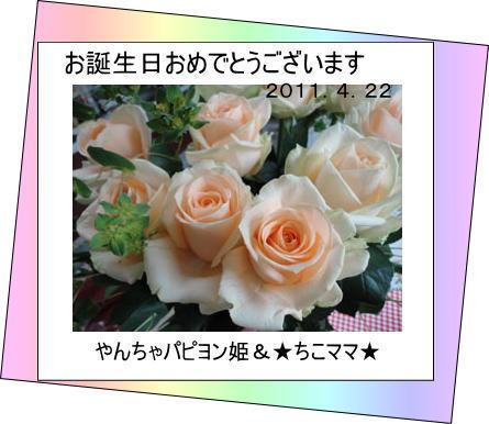 2011バースデーカード_☆ちこママ☆さん