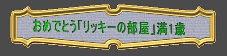 1y椎茸さん
