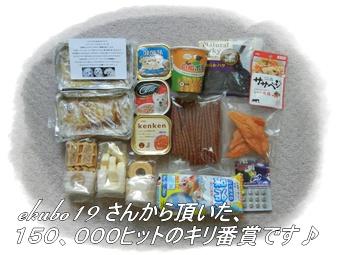 ekubo19_150000hitキリ番プレゼント
