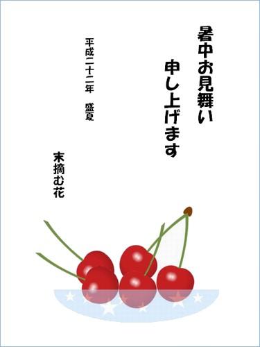 2010暑中見舞い末摘む花さん