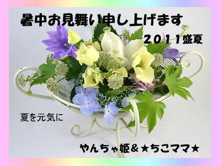 2011暑中お見舞い_☆ちこママ☆さん