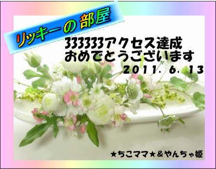 333333hit_☆ちこママ☆さん