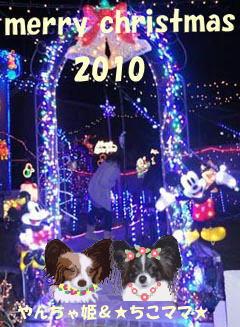 2010クリスマスカード☆ちこママ☆さん