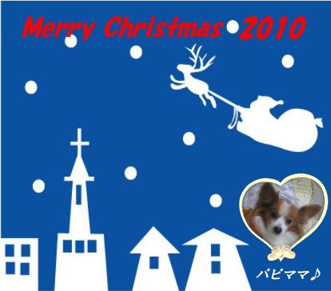 2010クリスマスカードパピママ♪さん