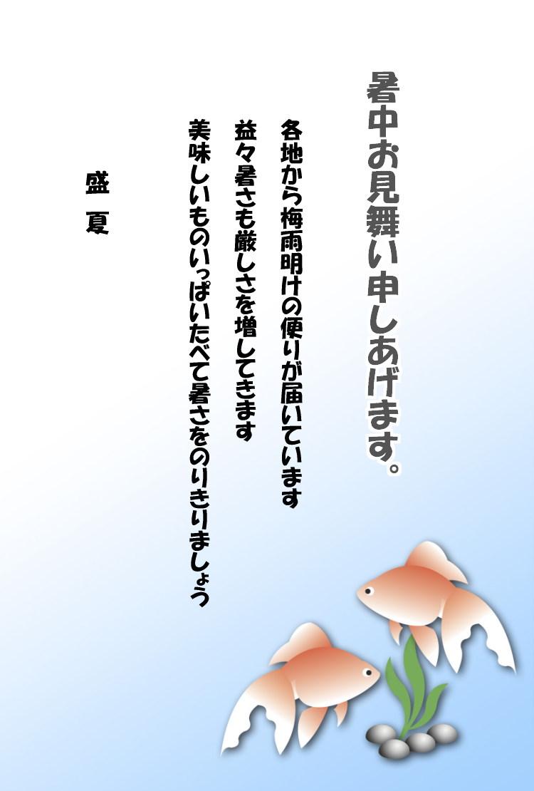 2011暑中見舞い_じじいさん