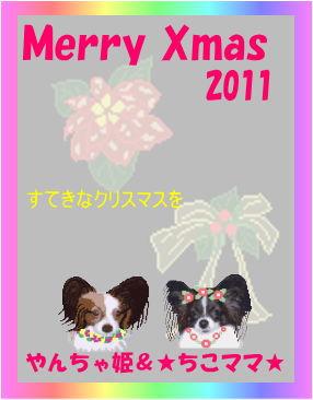 2011クリスマス_☆ちこママ☆さん