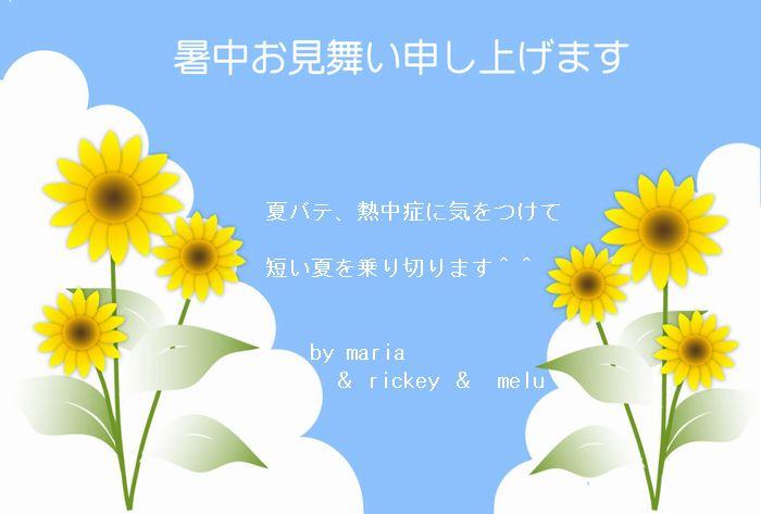 2011暑中お見舞い_mariaさん