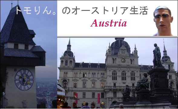 オーストリア第二の都市グラーツ市の旧市街はユネスコ世界遺産に指定されています