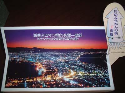 函館土産夜景の菓子箱