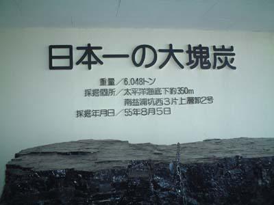 炭鉱展示館02