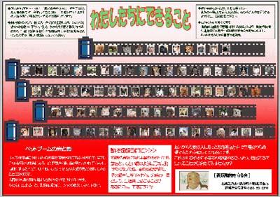 動物保護啓発ポスター1