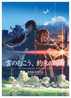 雲のむこう、約束の場所(DVD)
