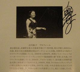 古川さん2010