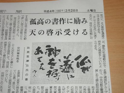 父の記事.JPG