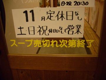 誠や2ドア.jpg