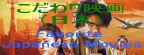 映画(日本).jpg