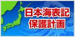 日本海表記保護計画.jpg