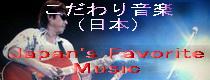 音楽(日本).jpg