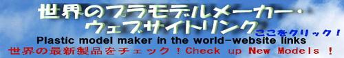 世界のプラモデルメーカーリンク.jpg