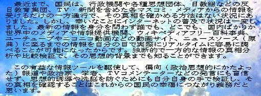 TIME Sky(国民に有益なネット分析).jpg